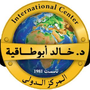 المركز الدولى للاجهزة الطبية د /خالد أبو طاقية