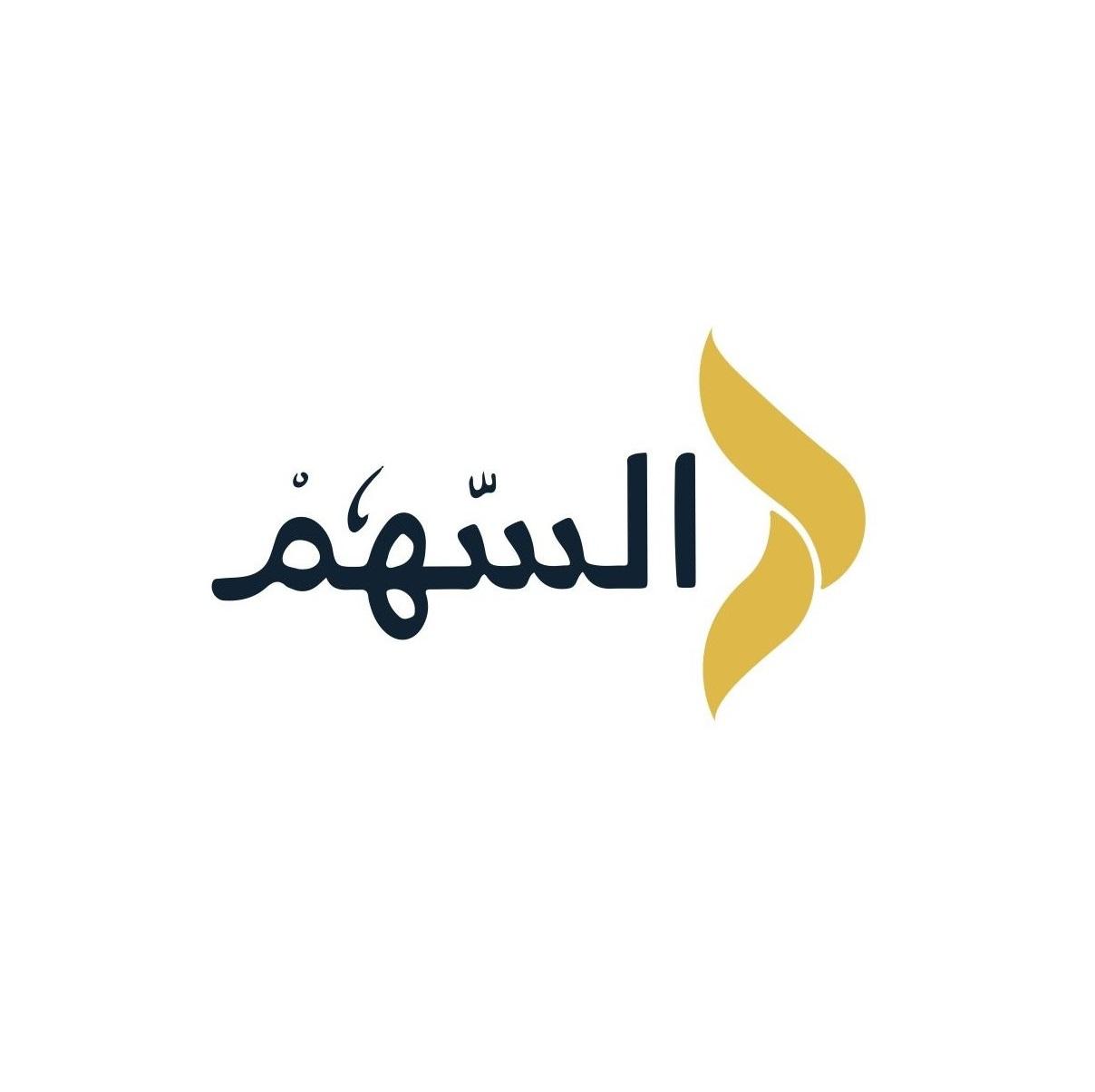 Alsahm