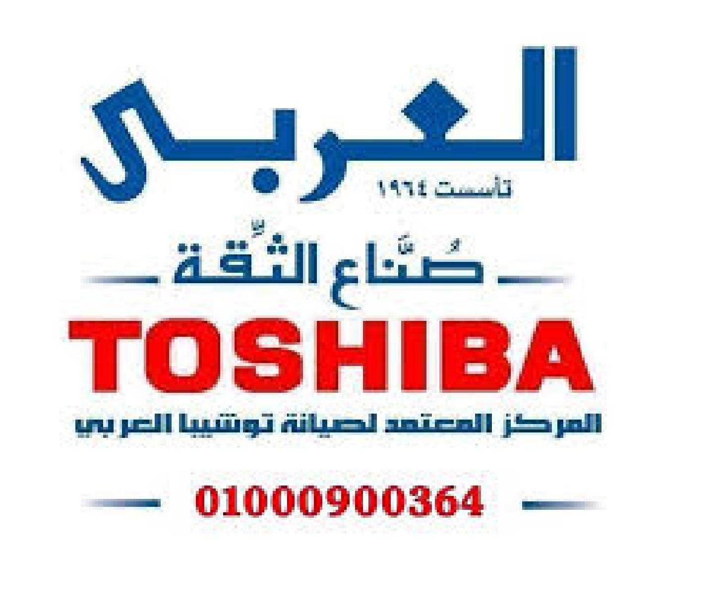 توشيبا العربى
