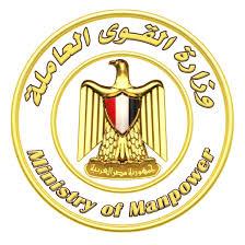 وزارة القوي العاملة والهجرة