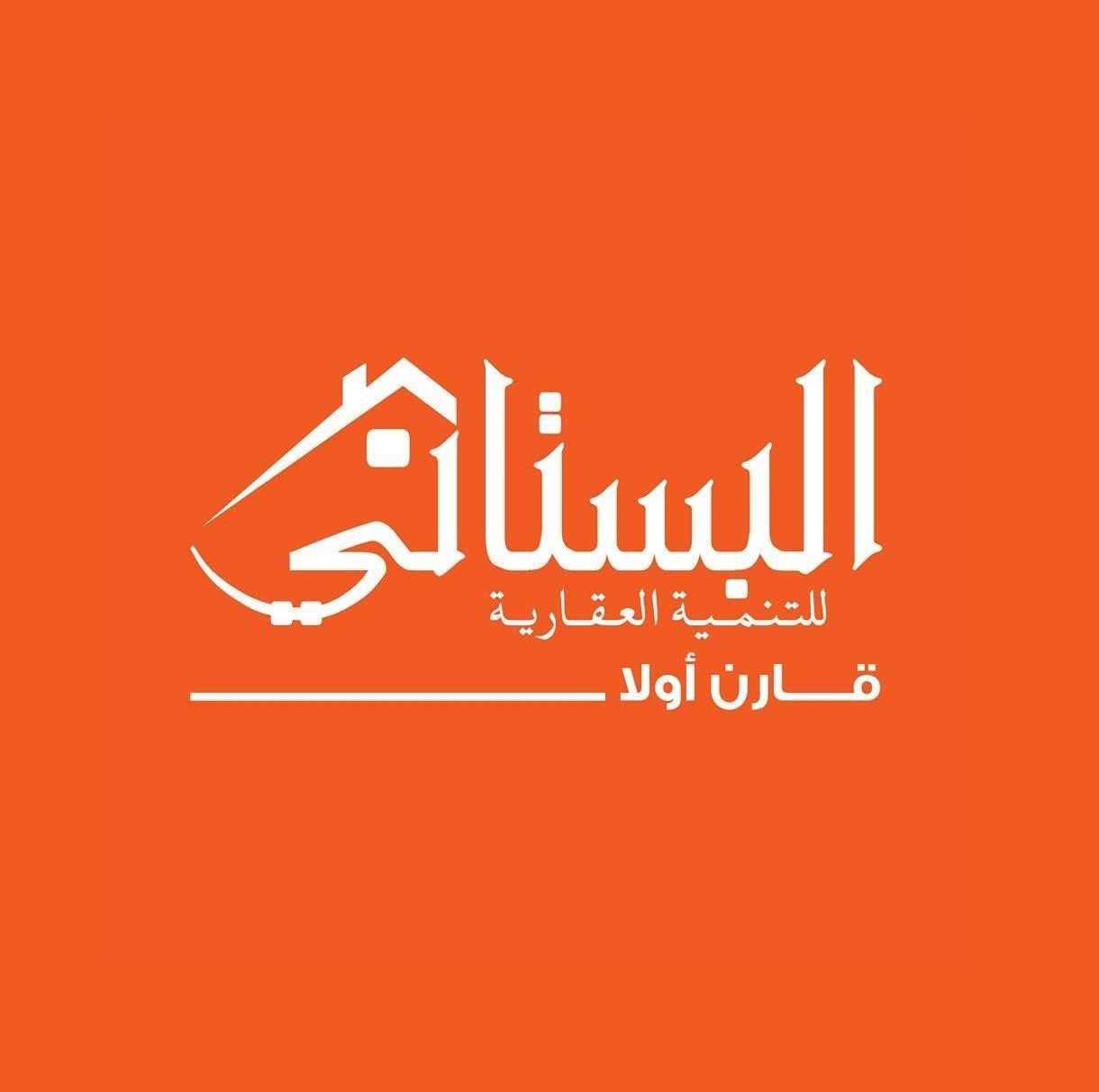 Al-Bostany Group