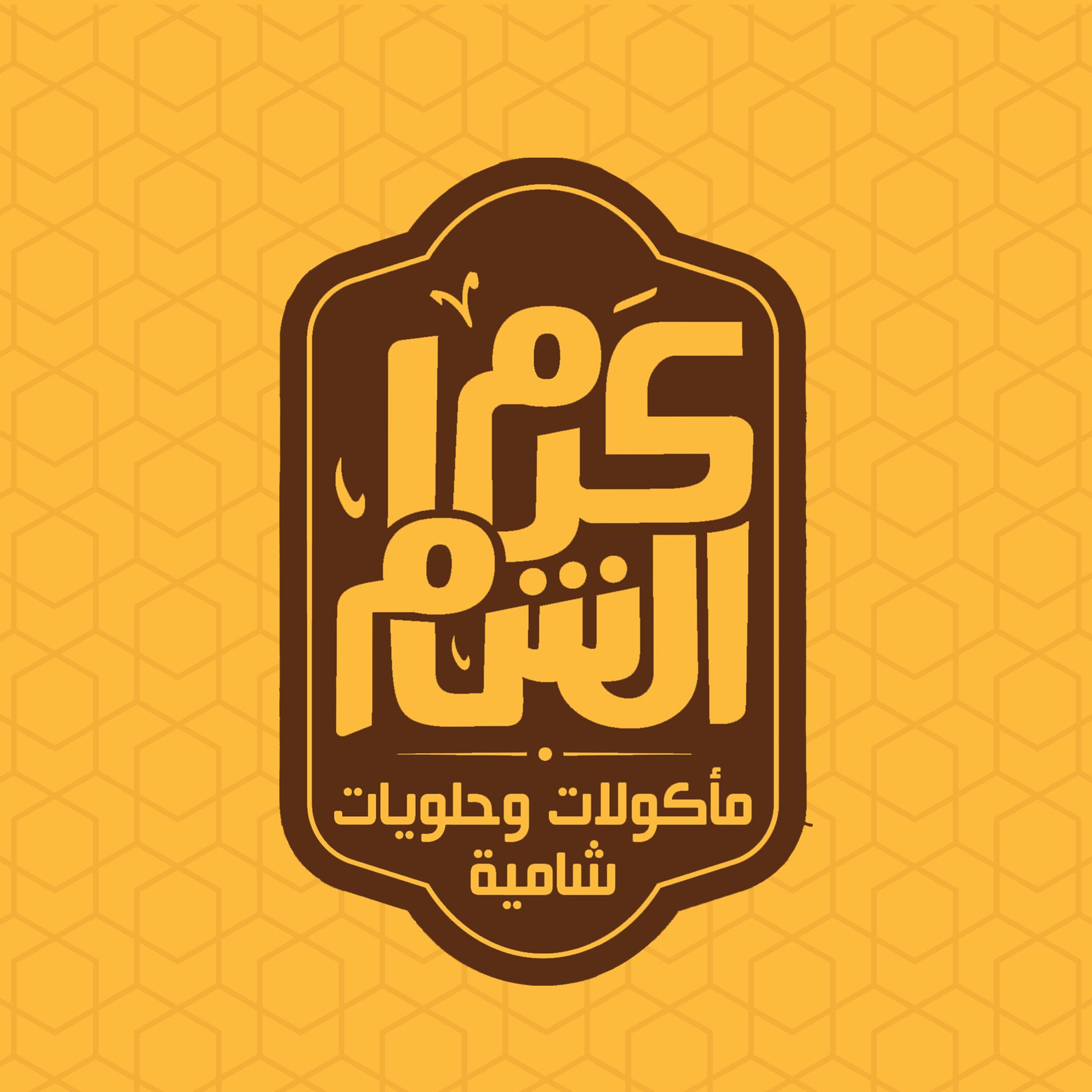 مطاعم كرم الشام